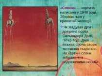 «Слони»— картина написана у 1948 році. Зберігається у приватній колекції. Як...