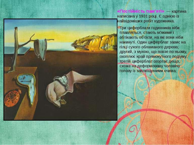 «Постійність пам'яті» — картина написана у 1931 році. Є однією із найвідоміш...