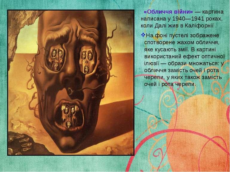 «Обличчя війни»— картина написана у 1940—1941 роках, коли Далі жив в Каліфор...