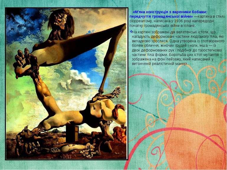 «М'яка конструкція з вареними бобами: передчуття громадянської війни»—картин...