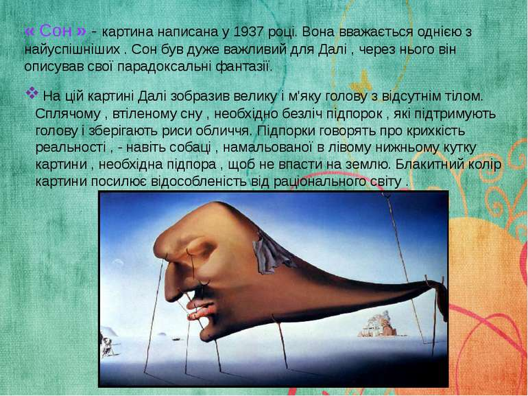 « Сон » - картина написана у 1937 році. Вона вважається однією з найуспішніши...
