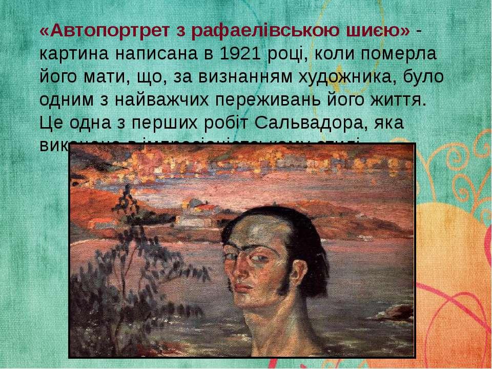 «Автопортрет з рафаелівською шиєю» - картина написана в 1921 році, коли помер...
