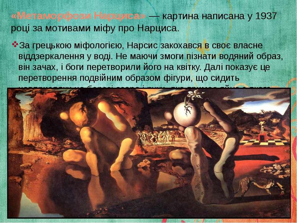 «Метаморфози Нарциса»— картина написана у 1937 році за мотивами міфу про Нар...