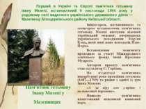 Пам'ятник гетьману Івану Мазепі у Мазепинцях Ініціатором, натхненником та спо...
