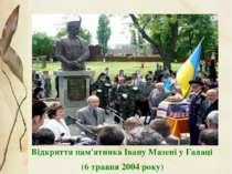 Відкриття пам'ятника Івану Мазепі у Галаці (6 травня 2004 року)