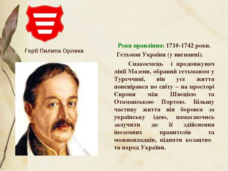 Роки правління: 1710-1742 роки. Гетьман України (у вигнанні). Спакоємець і пр...
