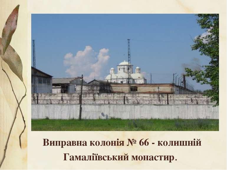 Виправна колонія № 66 - колишній Гамаліївський монастир.