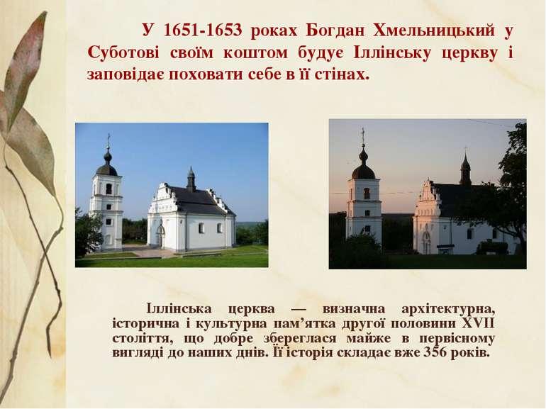 У 1651-1653 роках Богдан Хмельницький у Суботові своїм коштом будує Іллінську...