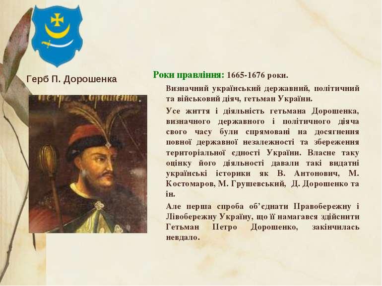 Роки правління: 1665-1676 роки. Визначний український державний, політичний т...