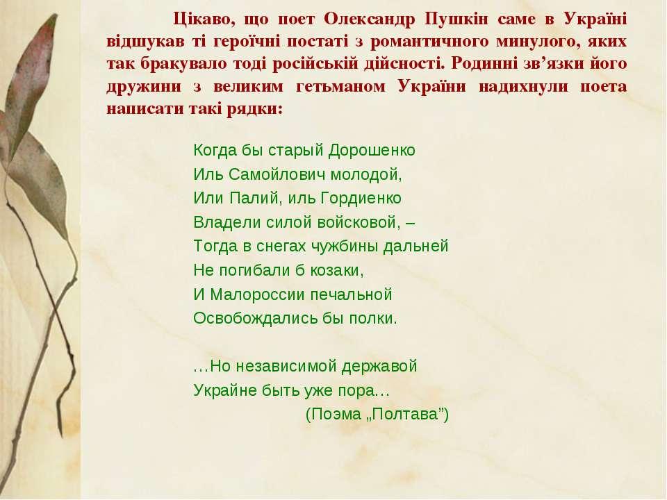 Цікаво, що поет Олександр Пушкін саме в Україні відшукав ті героїчні постаті ...