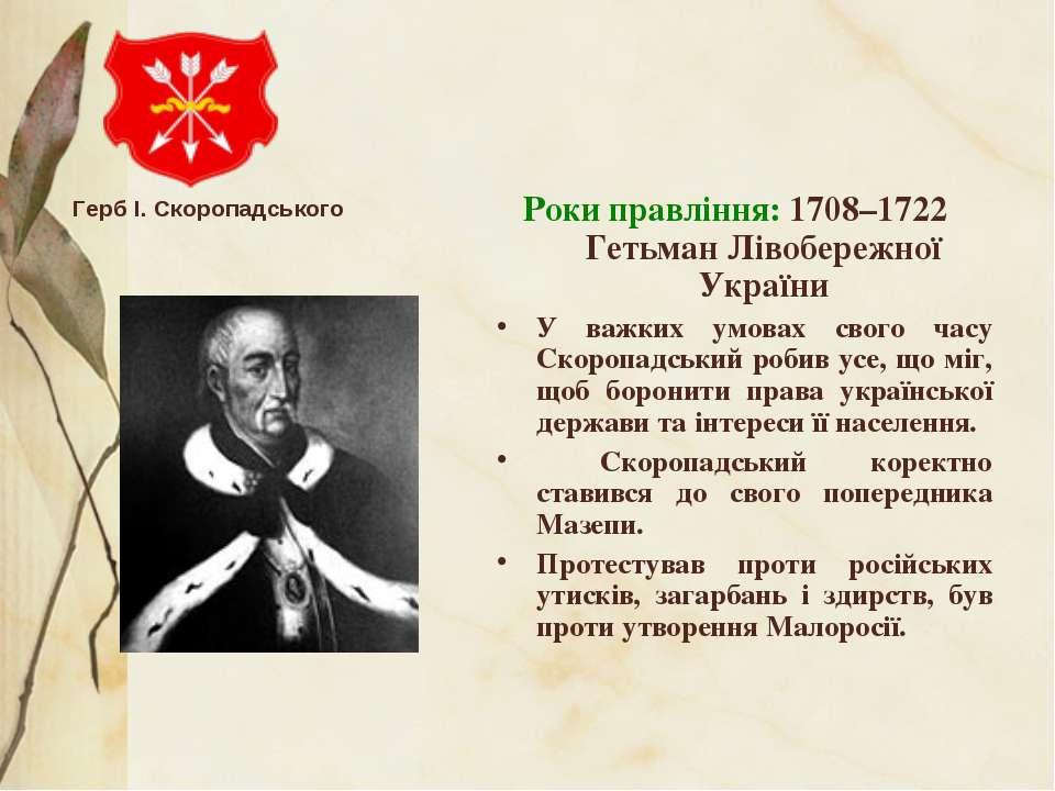 Роки правління: 1708–1722 Гетьман Лівобережної України У важких умовах свого ...