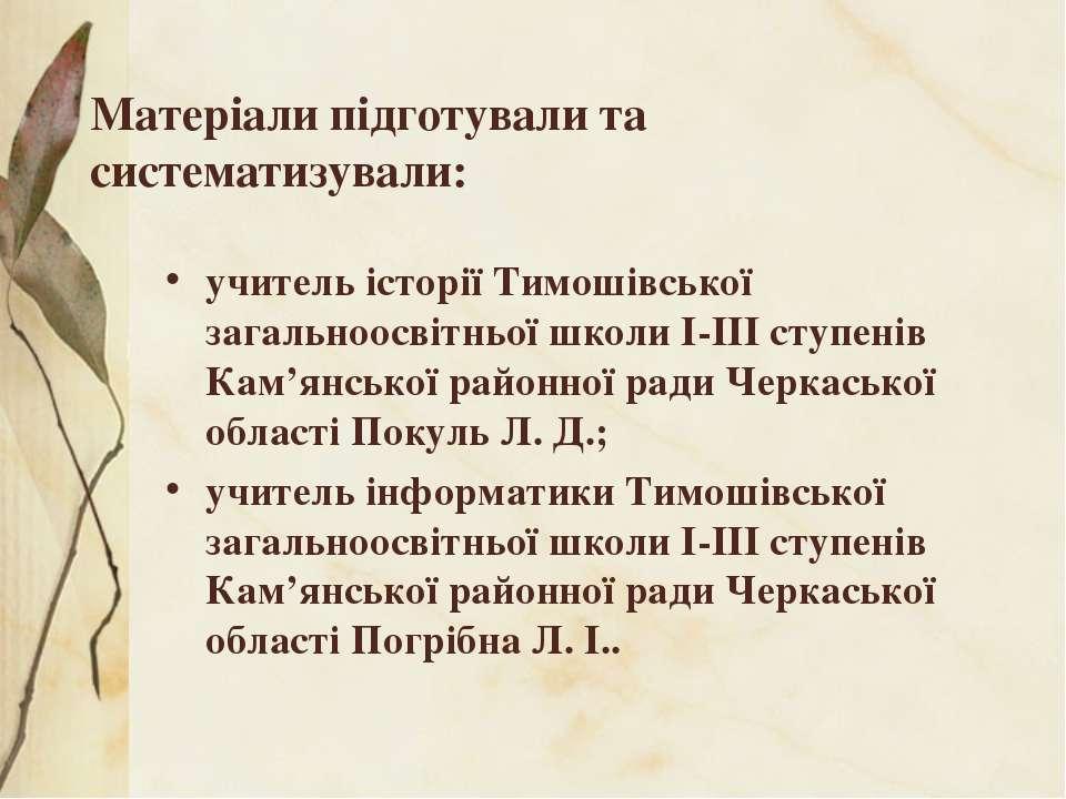 Матеріали підготували та систематизували: учитель історії Тимошівської загаль...