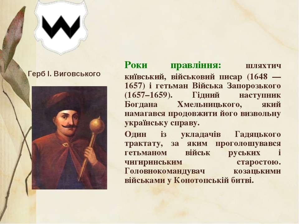 Роки правління: шляхтич київський, військовий писар (1648 — 1657) і гетьман В...