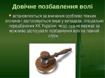 Довічне позбавлення волі встановлюється за вчинення особливо тяжких злочинів ...