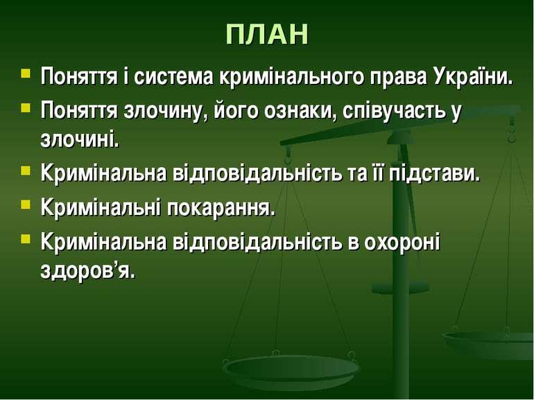 ПЛАН Поняття і система кримінального права України. Поняття злочину, його озн...