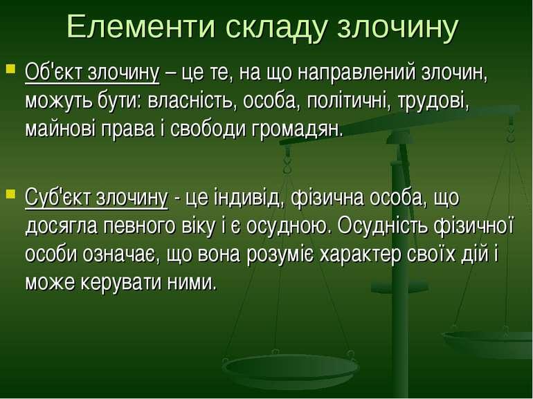 Елементи складу злочину Об'єкт злочину – це те, на що направлений злочин, мож...
