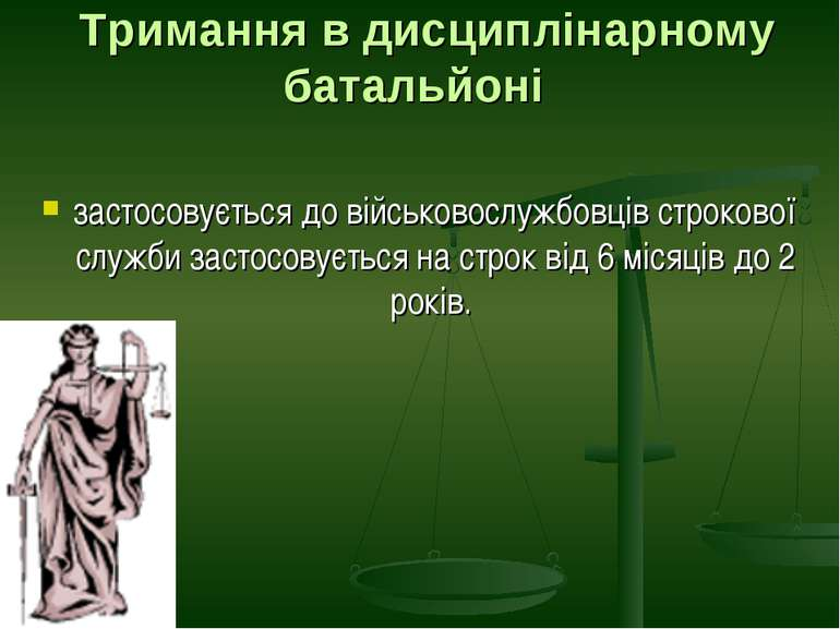 Тримання в дисциплінарному батальйоні застосовується до військовослужбовців с...