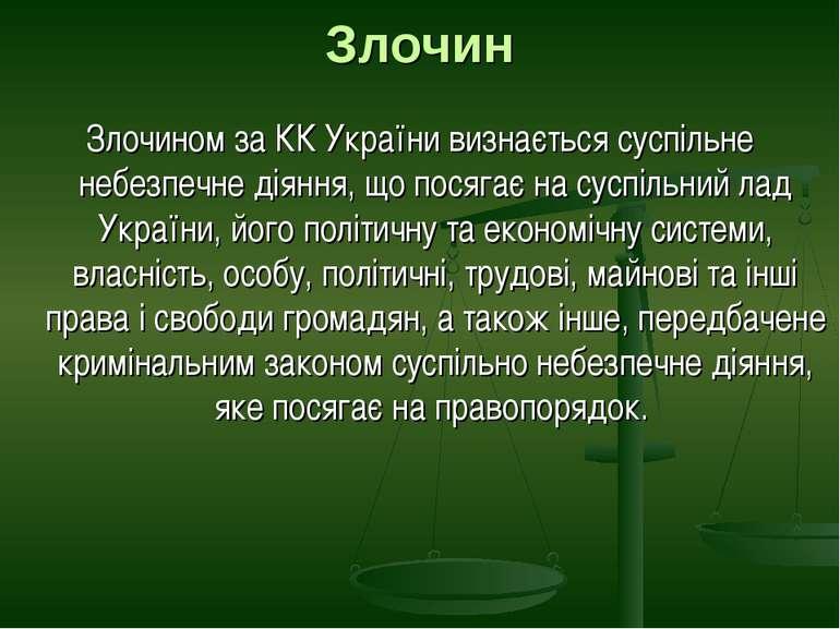 Злочин Злочином за КК України визнається суспільне небезпечне діяння, що пося...