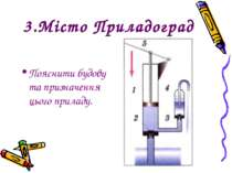3.Місто Приладоград Пояснити будову та призначення цього приладу.