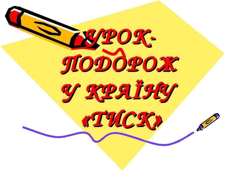 УРОК-ПОДОРОЖ У КРАЇНУ «ТИСК»