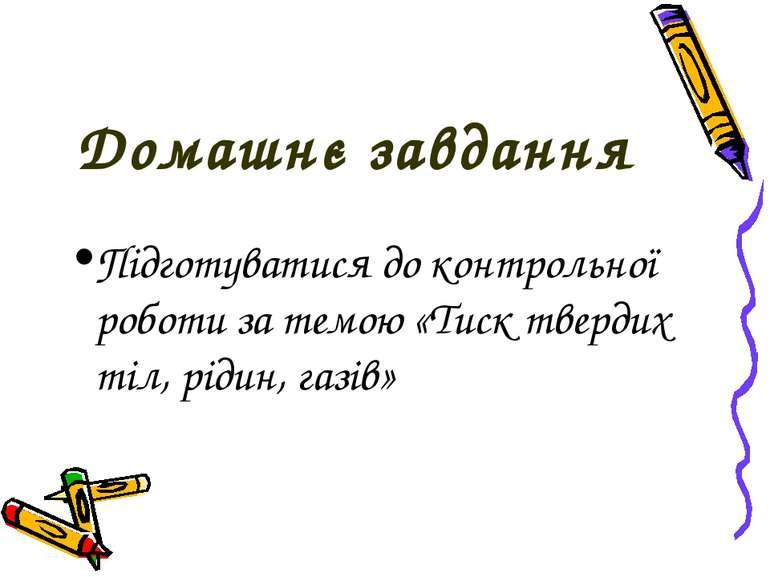 Домашнє завдання Підготуватися до контрольної роботи за темою «Тиск твердих т...