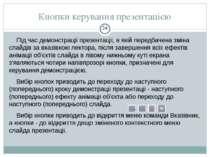 Кнопки керування презентацією СЗОШ № 8 м.Хмельницького. Кравчук Г.Т. Під час ...