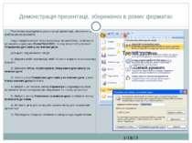 Демонстрація презентації, збереженої в різних форматах СЗОШ № 8 м.Хмельницько...