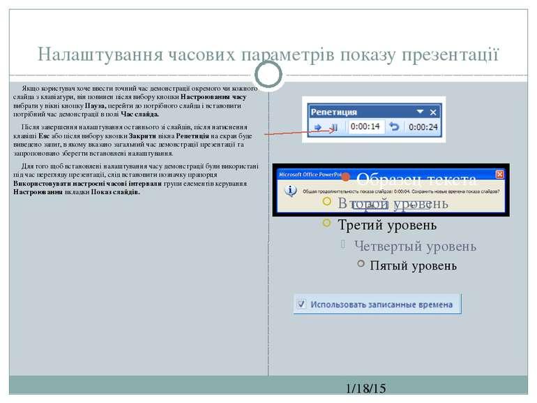 Налаштування часових параметрів показу презентації СЗОШ № 8 м.Хмельницького. ...