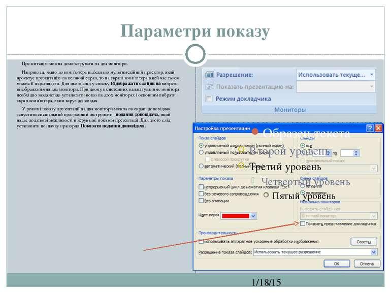 Параметри показу СЗОШ № 8 м.Хмельницького. Кравчук Г.Т. Презентацію можна дем...