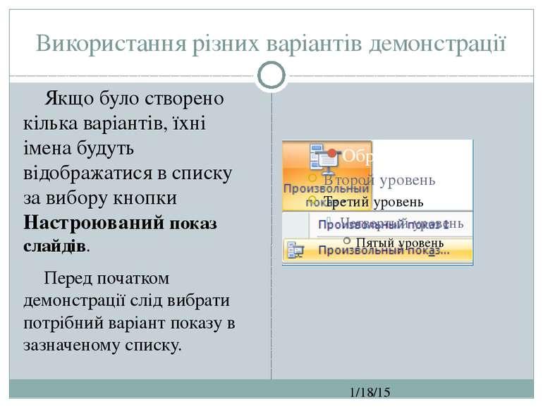 Використання різних варіантів демонстрації СЗОШ № 8 м.Хмельницького. Кравчук ...