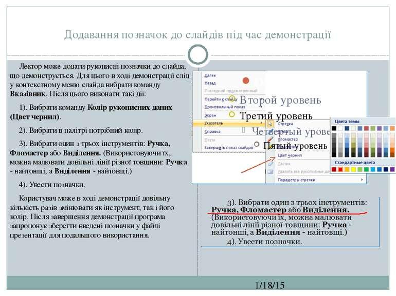 Додавання позначок до слайдів під час демонстрації СЗОШ № 8 м.Хмельницького. ...