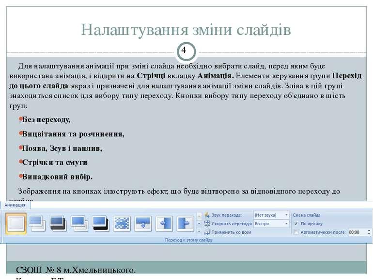 Налаштування зміни слайдів СЗОШ № 8 м.Хмельницького. Кравчук Г.Т. Для налашту...