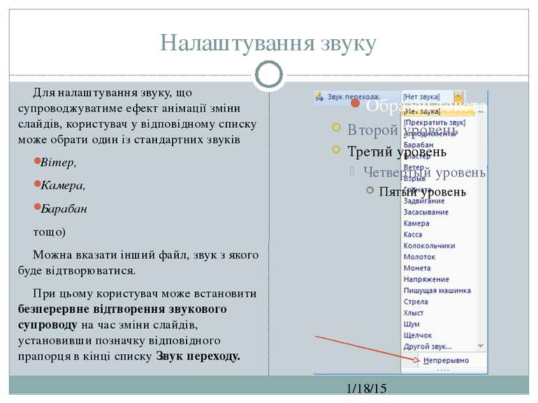 Налаштування звуку СЗОШ № 8 м.Хмельницького. Кравчук Г.Т. Для налаштування зв...