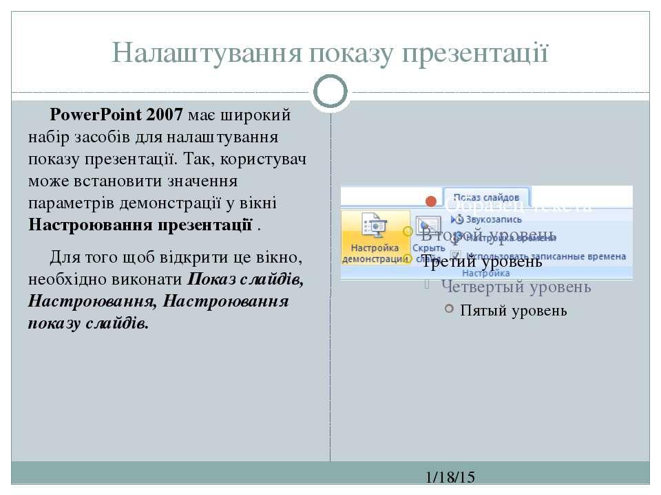Налаштування показу презентації СЗОШ № 8 м.Хмельницького. Кравчук Г.Т. PowerP...