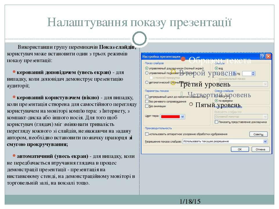 Налаштування показу презентації СЗОШ № 8 м.Хмельницького. Кравчук Г.Т. Викори...