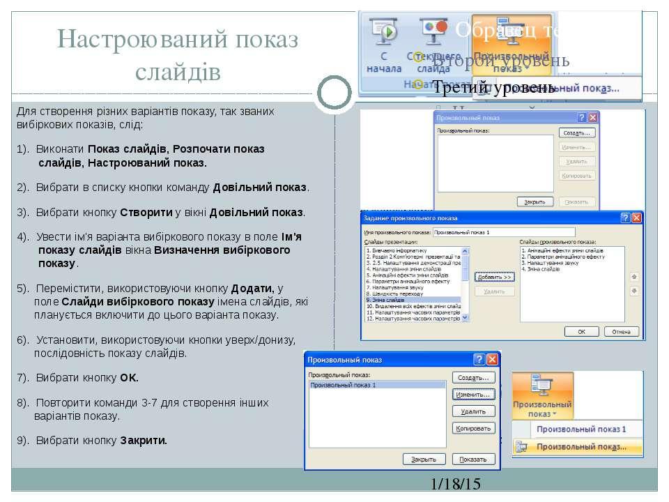 Настроюваний показ слайдів СЗОШ № 8 м.Хмельницького. Кравчук Г.Т. Для створен...