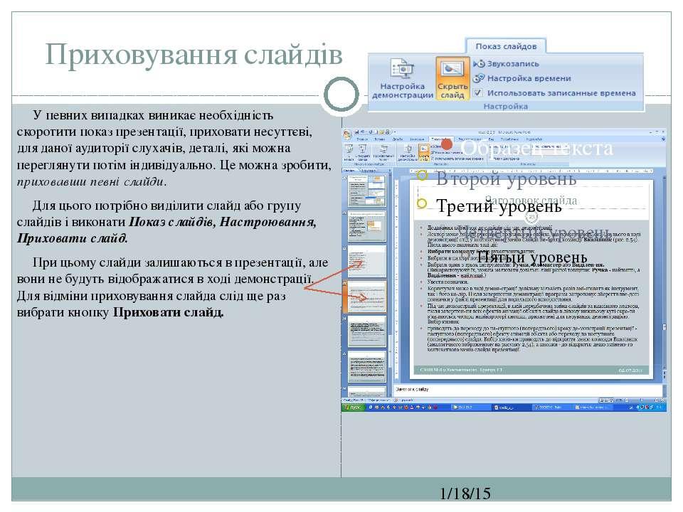 Приховування слайдів СЗОШ № 8 м.Хмельницького. Кравчук Г.Т. У певних випадках...