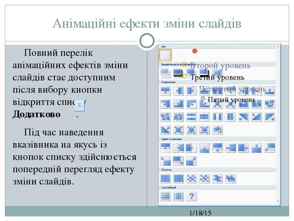 Анімаційні ефекти зміни слайдів СЗОШ № 8 м.Хмельницького. Кравчук Г.Т. Повний...