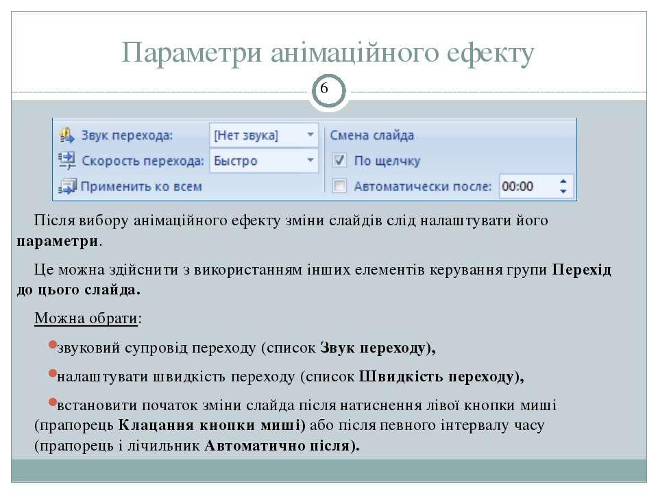 Параметри анімаційного ефекту СЗОШ № 8 м.Хмельницького. Кравчук Г.Т. Після ви...