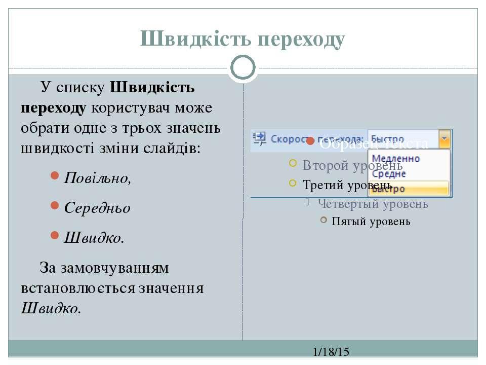 Швидкість переходу СЗОШ № 8 м.Хмельницького. Кравчук Г.Т. У списку Швидкість ...