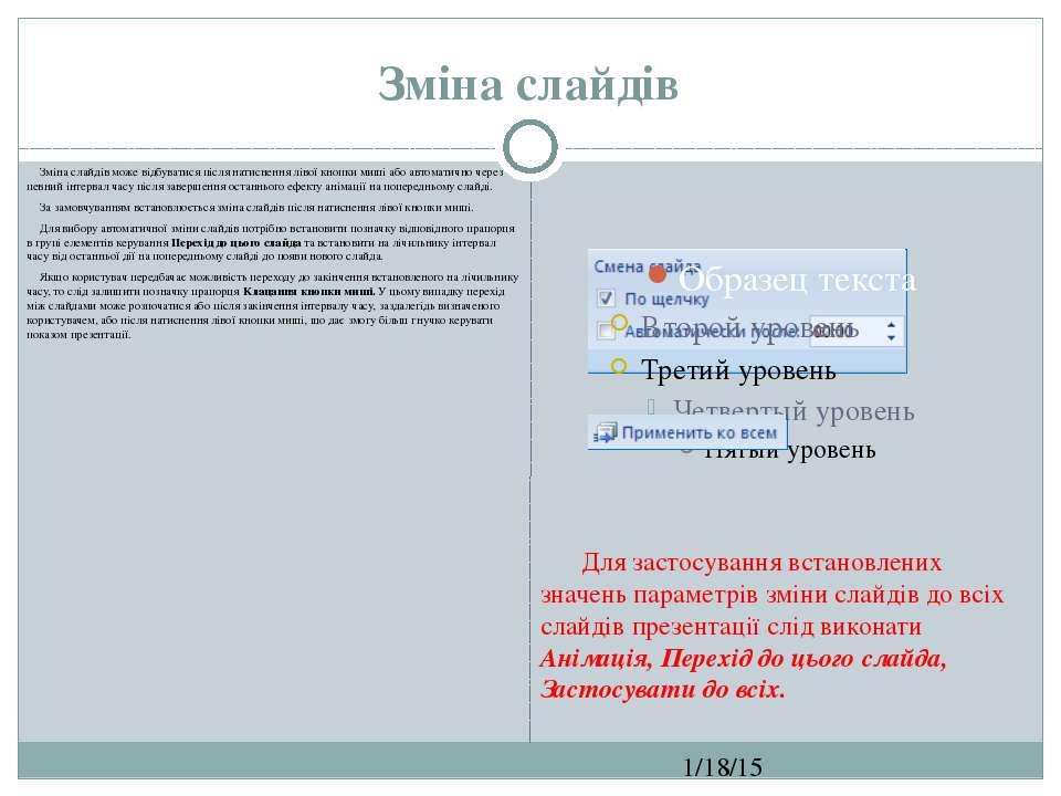 Зміна слайдів СЗОШ № 8 м.Хмельницького. Кравчук Г.Т. Зміна слайдів може відбу...