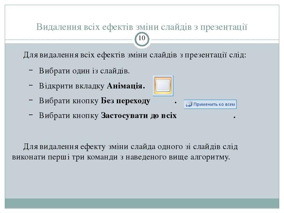 Видалення всіх ефектів зміни слайдів з презентації СЗОШ № 8 м.Хмельницького. ...