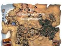 Гра «Знайка на острові Інформатики»