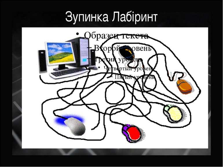 Зупинка Художників Намалювати в графічному редакторі комп'ютер.