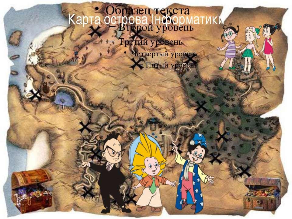 Карта острова Інформатики