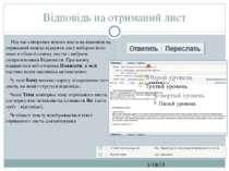 Відповідь на отриманий лист СЗОШ № 8 м.Хмельницького. Кравчук Г.Т. Під час ст...
