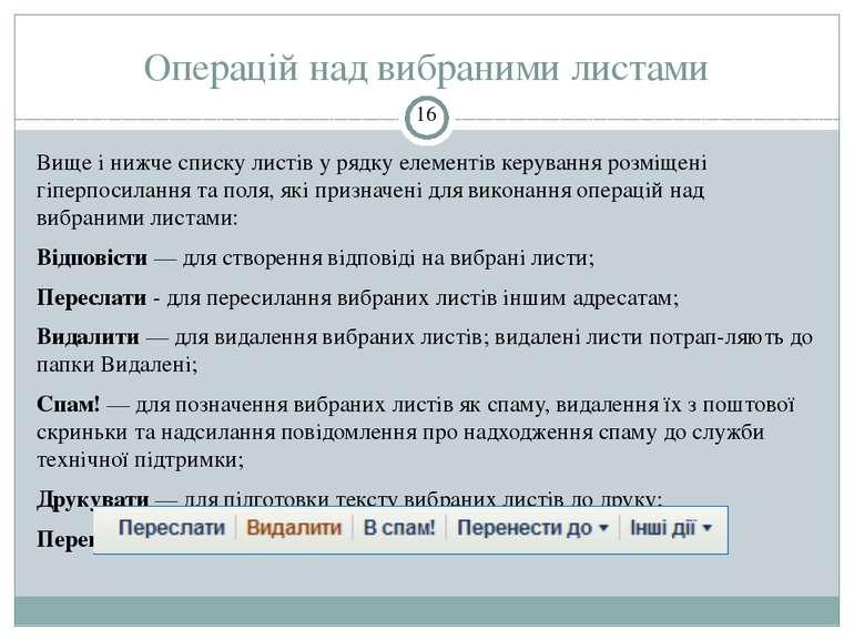 Операцій над вибраними листами СЗОШ № 8 м.Хмельницького. Кравчук Г.Т. Вище і ...