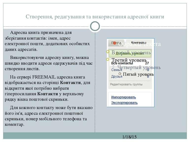 Створення, редагування та використання адресної книги СЗОШ № 8 м.Хмельницьког...