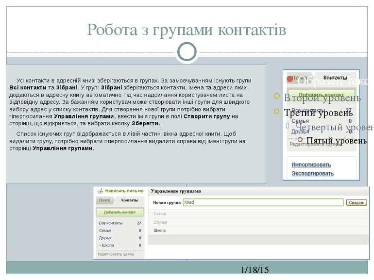 Робота з групами контактів СЗОШ № 8 м.Хмельницького. Кравчук Г.Т. Усі контакт...