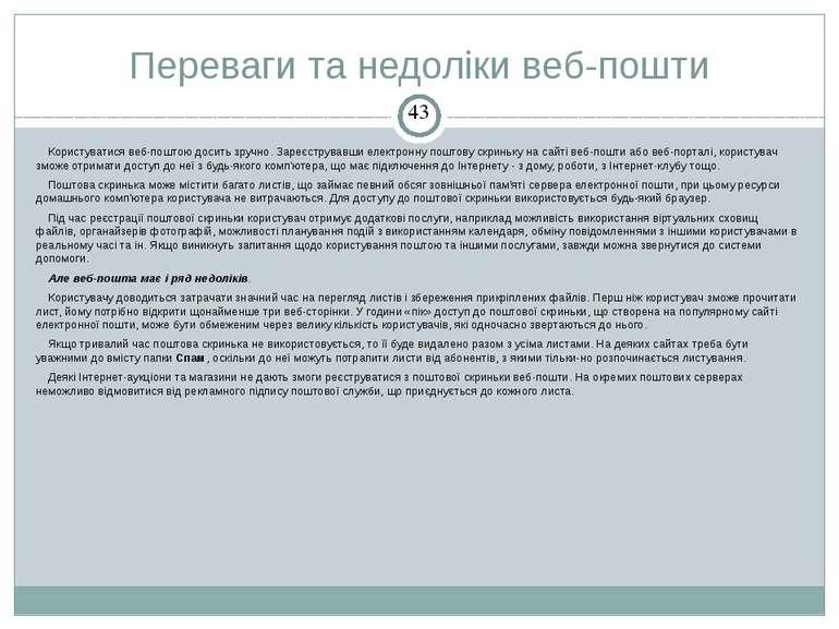 Переваги та недоліки веб-пошти СЗОШ № 8 м.Хмельницького. Кравчук Г.Т. Користу...